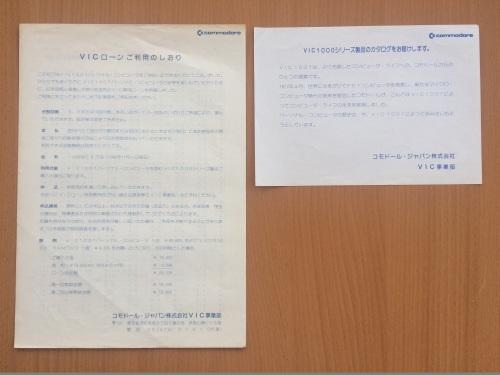 commodore-japan-02