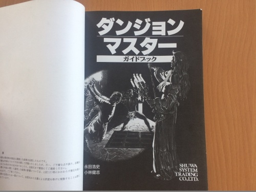 Dungeon-master-guide-02