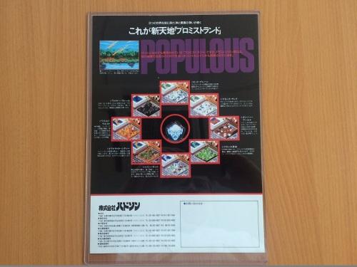 flyer-populous-pce-01