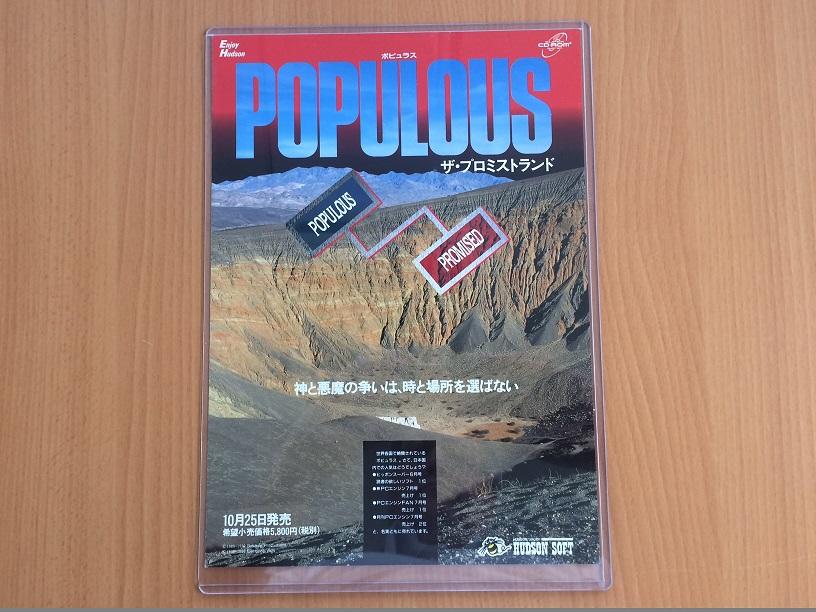 flyer-populous-pce.JPG