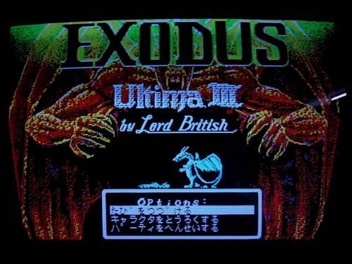 X1 Exodus Ultima III 02