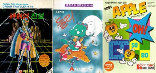 appleIIgames-korean