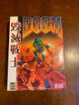 Doom-chinese-05