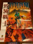 Doom-chinese-08