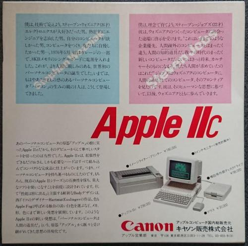 apple-record-jisaw-02